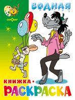 - Волк, заяц и другие водная раскраска. 8 страниц-8 иллюстраций обложка книги