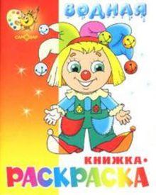 - Клоун водная книжка-раскраска. 8 страниц-8 иллюстраций обложка книги