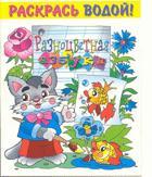 """Водная раскраска """"Разноцветная азбука"""". 8 страниц-8 иллюстраций"""