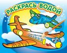 """Водная раскраска """"Самолетик"""". 16 страниц 8 иллюстраций. Обложка УФ-лак"""
