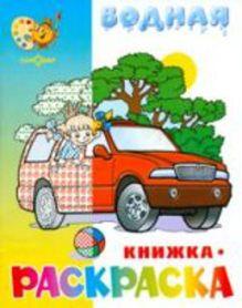 - Водная раскраска Машинки. 8 страниц-8 иллюстраций обложка книги