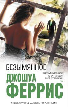 Феррис Дж. - Безымянное обложка книги