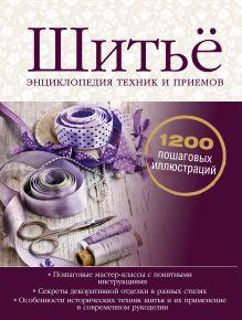 Обложка Шитьё. Энциклопедия техник и приемов Рут Зингер