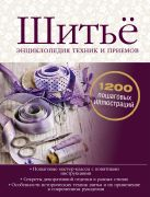 Шитьё. Энциклопедия техник и приемов