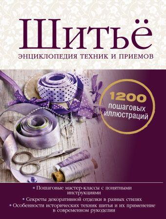 Шитьё. Энциклопедия техник и приемов Зингер Р.