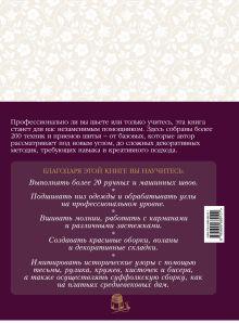 Обложка сзади Шитьё. Энциклопедия техник и приемов Рут Зингер