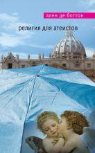 Боттон А. де - Религия для атеистов' обложка книги