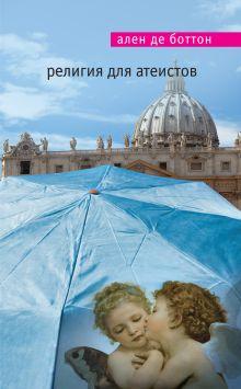 Боттон А. де - Религия для атеистов обложка книги