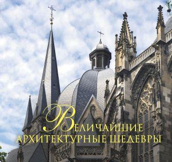 Величайшие архитектурные шедевры