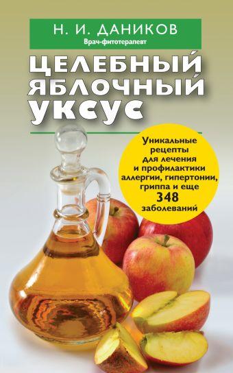 Целебный яблочный уксус Даников Н.И.