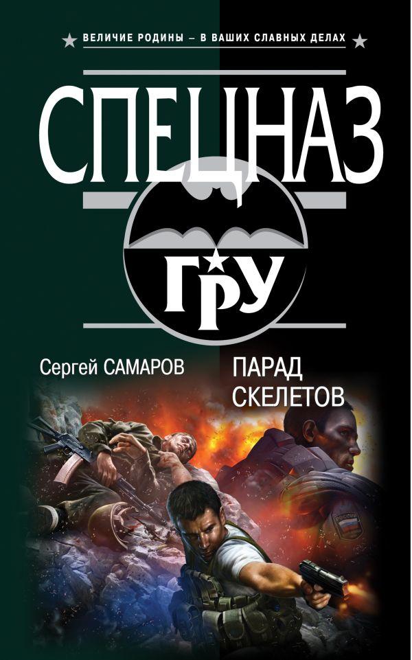 Парад скелетов Самаров С.В.