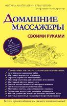 Еремушкин М.А. - Домашние массажеры своими руками' обложка книги
