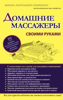 Еремушкин М.А. - Домашние массажеры своими руками обложка книги