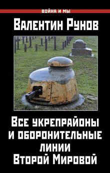 Рунов В.А. - Все укрепрайоны и оборонительные линии Второй Мировой обложка книги