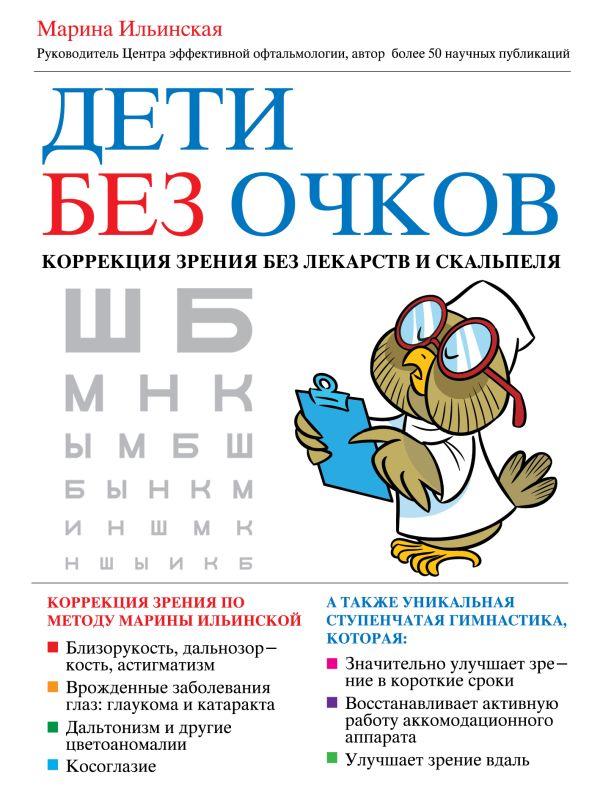 Дети без очков. Коррекция зрения без лекарств и скальпеля Ильинская М.В.