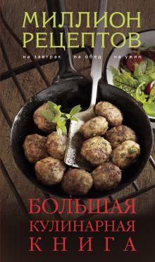 Кугаевский В. - Большая кулинарная книга (миллион рецептов) обложка книги