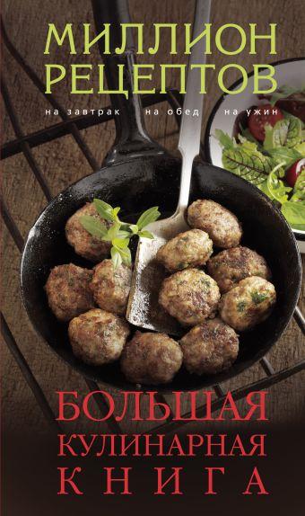 Большая кулинарная книга (миллион рецептов) Кугаевский В.