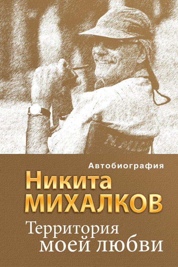 Никита михалков книга территория моей любви скачать