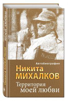 Михалков Н.С. - Территория моей любви обложка книги