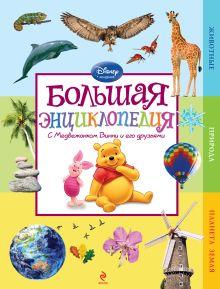 - Большая энциклопедия (Winnie the Pooh) обложка книги