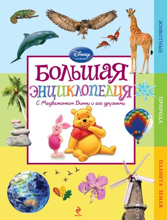 Большая энциклопедия (Winnie the Pooh)