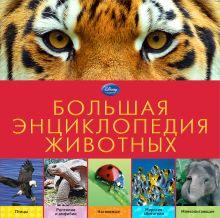 - Большая энциклопедия животных обложка книги