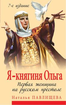 Я - княгиня Ольга. Первая женщина на русском престоле обложка книги