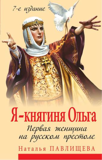 Я - княгиня Ольга. Первая женщина на русском престоле Павлищева Н.П.