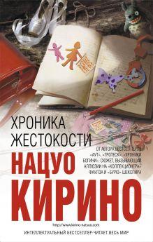 Хроника жестокости обложка книги