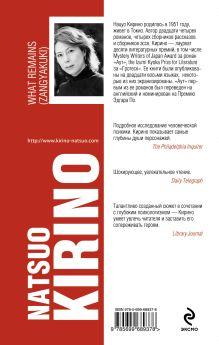 Обложка сзади Хроника жестокости Нацуо Кирино