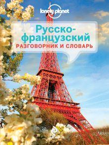 - Русско-французский разговорник и словарь обложка книги