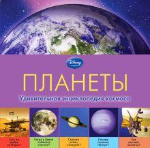 - Планеты обложка книги