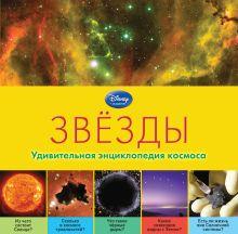 - Звёзды обложка книги