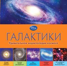 - Галактики обложка книги