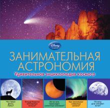 Обложка Занимательная астрономия