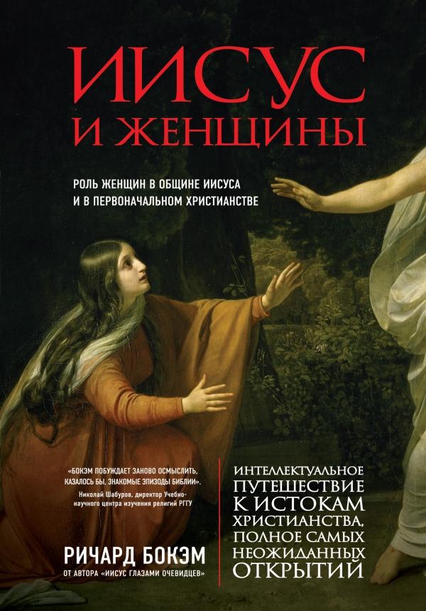 Иисус и женщины. Роль женщин в общине Иисуса и в первоначальном христианстве Бокэм Р.
