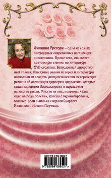 Обложка сзади Первая роза Тюдоров, или Белая принцесса Филиппа Грегори