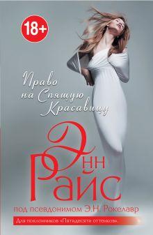 Райс Э. - Право на Спящую Красавицу обложка книги