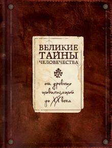 Коротя С.Г. - Великие тайны человечества обложка книги