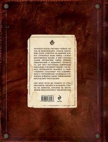 Обложка сзади Великие тайны человечества Сергей Коротя