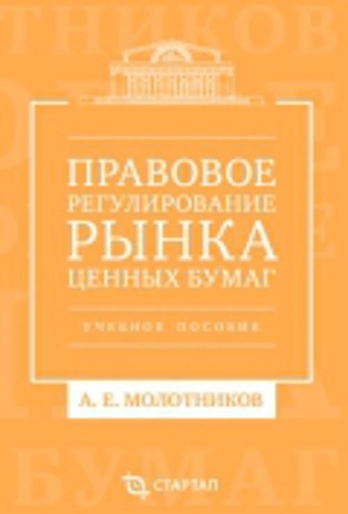 Правовое регулирование рынка ценных бумаг: учебное пособие Молотников А.