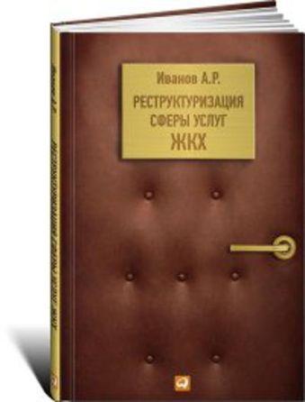 Реструктуризация сферы услуг ЖКХ Иванов А.