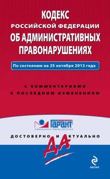Кодекс Российской Федерации об административных правонарушениях. По состоянию на 25 октября 2013 года. С комментариями к последним изменениям