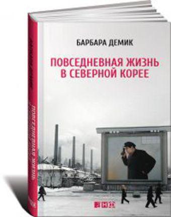 Повседневная жизнь в Северной Корее Демик Б.