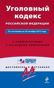 Уголовный кодекс Российской Федерации. По состоянию на 20 октября 2013 года. С комментариями к последним изменениям