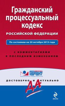 Гражданский процессуальный кодекс Российской Федерации. По состоянию на 20 октября 2013 года. С комментариями к последним изменениям