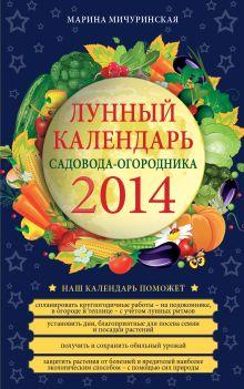 Мичуринская М. - Лунный календарь садовода-огородника 2014 обложка книги