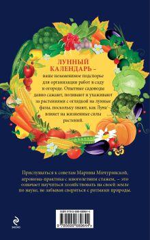 Обложка сзади Лунный календарь садовода-огородника 2014 Марина Мичуринская