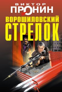 Обложка Ворошиловский стрелок Виктор Пронин