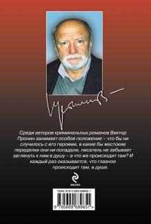 Обложка сзади Ворошиловский стрелок Виктор Пронин